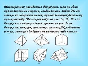 Многогранник называется выпуклым, если ни один прямолинейный отрезок, соединя