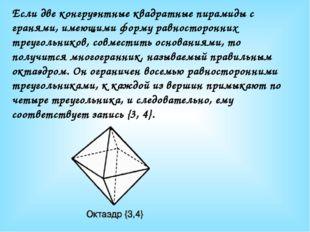 Если две конгруэнтные квадратные пирамиды с гранями, имеющими форму равностор