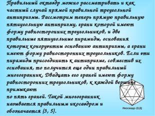 Правильный октаэдр можно рассматривать и как частный случай прямой правильной