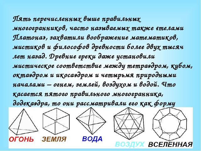 Пять перечисленных выше правильных многогранников, часто называемых также «те...