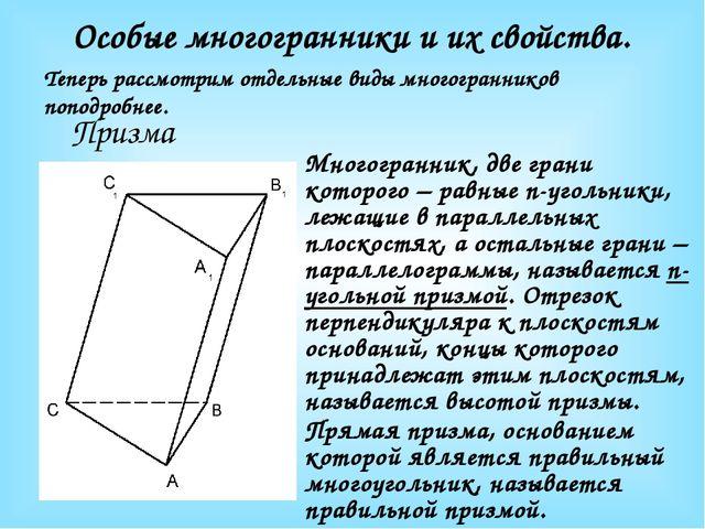 Особые многогранники и их свойства. Теперь рассмотрим отдельные виды многогра...