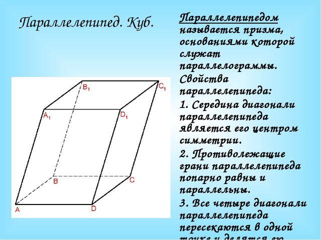 Параллелепипед. Куб. Параллелепипедом называется призма, основаниями которой...