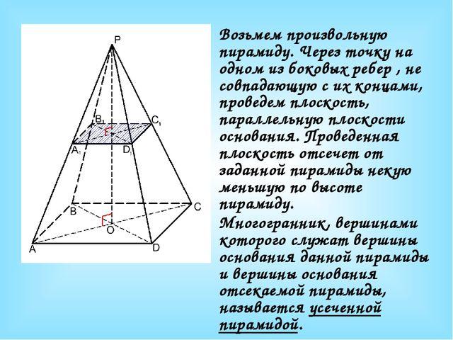 Возьмем произвольную пирамиду. Через точку на одном из боковых ребер , не сов...