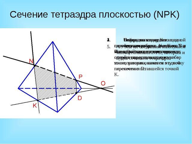 Сечение тетраэдра плоскостью (NPK) 5.Мы их соединяем и получаем многоугольни...