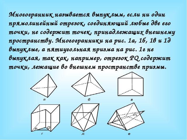 Многогранник называется выпуклым, если ни один прямолинейный отрезок, соединя...