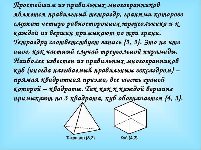 Простейшим из правильных многогранников является правильный тетраэдр, гранями...