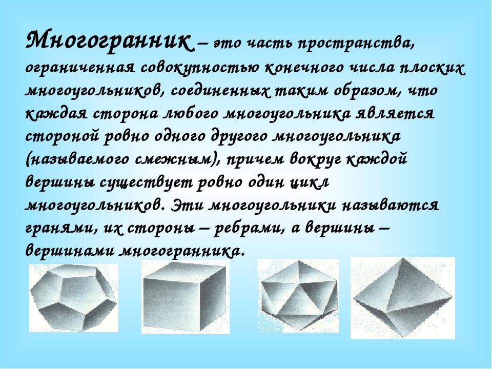 Многогранник – это часть пространства, ограниченная совокупностью конечного ч...
