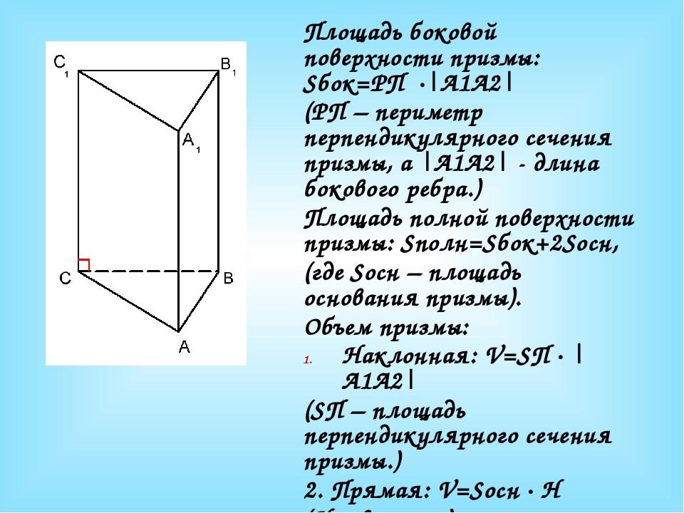 Площадь боковой поверхности призмы: Sбок=PП ∙ A1A2  (PП – периметр перпендику...
