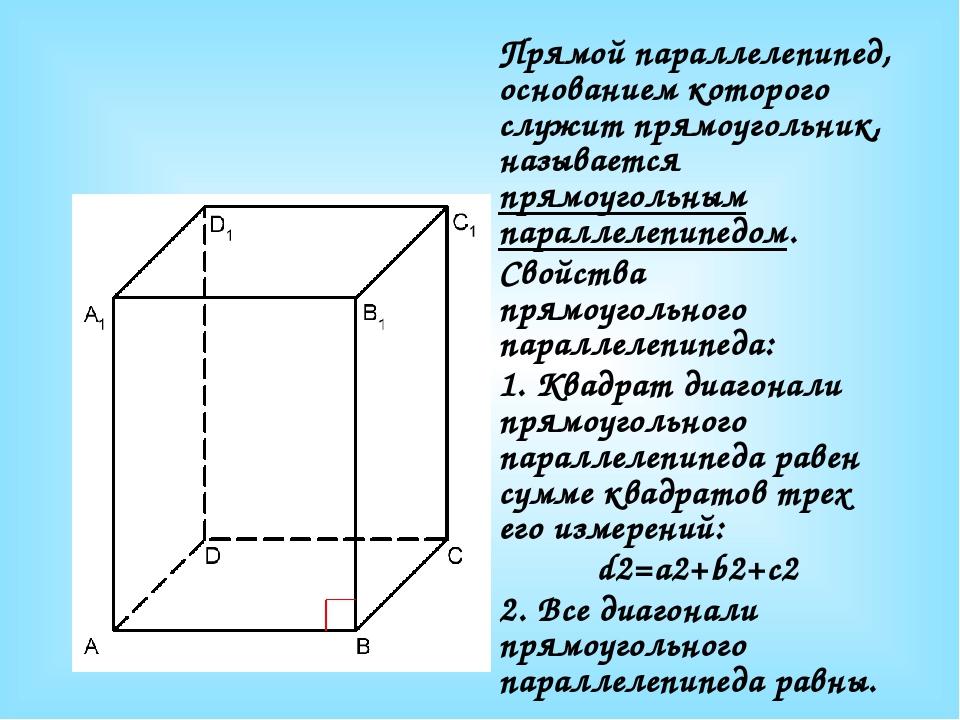 Прямой параллелепипед, основанием которого служит прямоугольник, называется п...