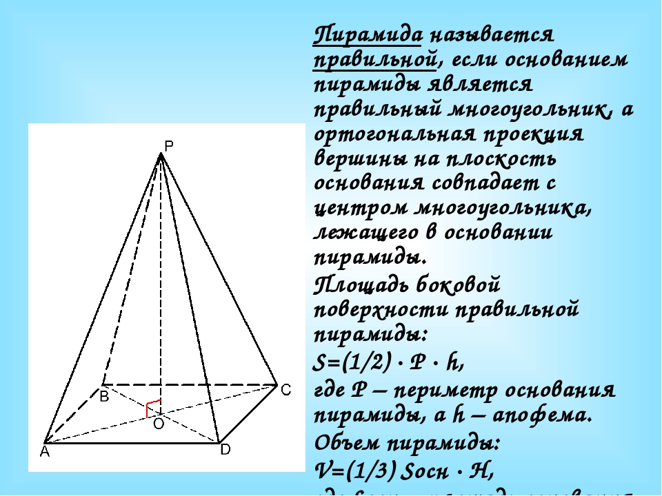 Пирамида называется правильной, если основанием пирамиды является правильный...