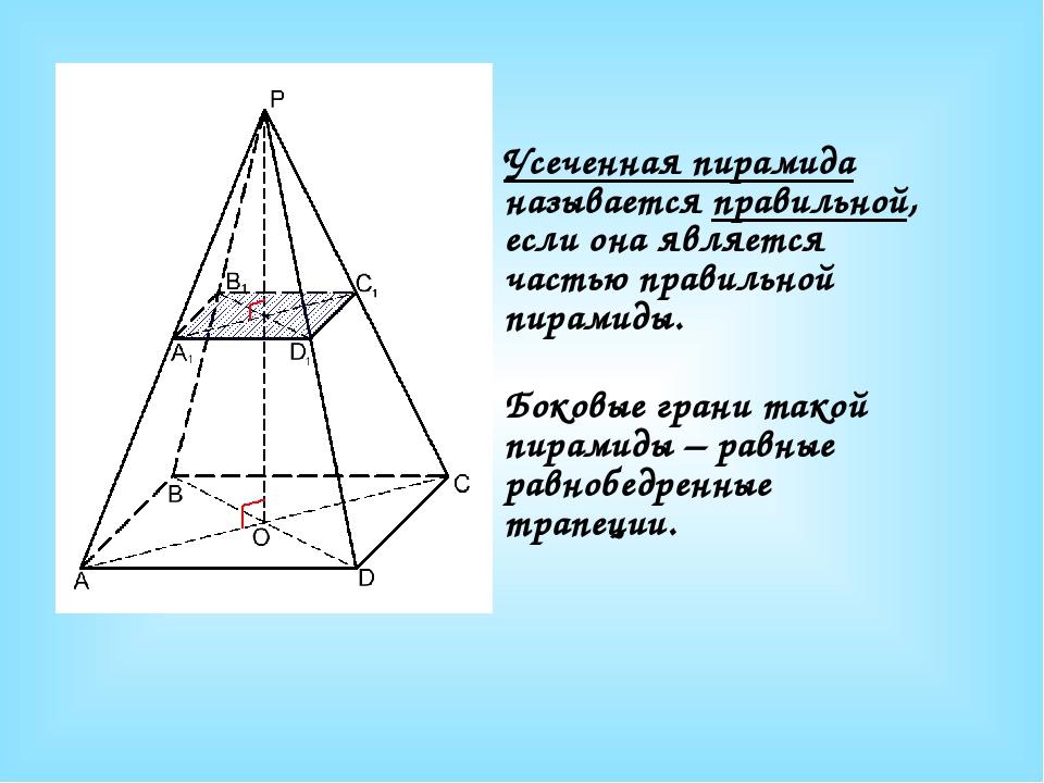 Усеченная пирамида называется правильной, если она является частью правильной...
