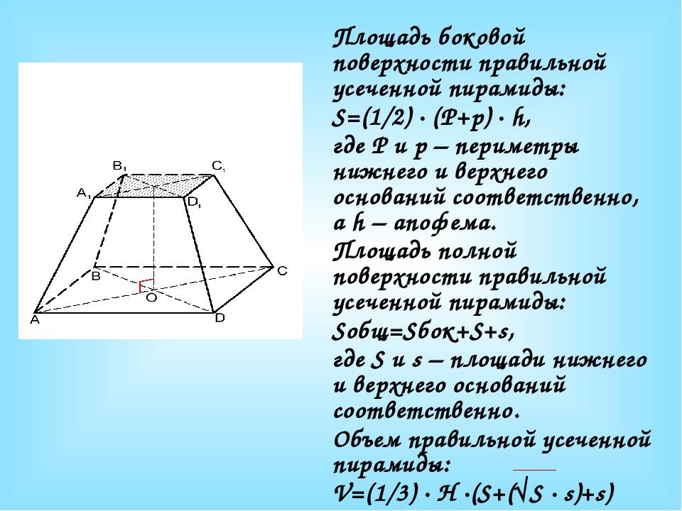 Площадь боковой поверхности правильной усеченной пирамиды: S=(1/2) ∙ (P+p) ∙...