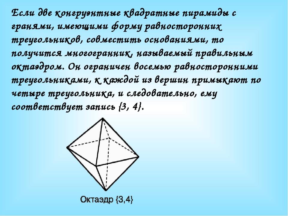 Если две конгруэнтные квадратные пирамиды с гранями, имеющими форму равностор...