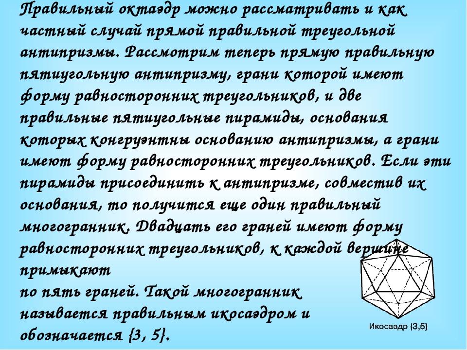Правильный октаэдр можно рассматривать и как частный случай прямой правильной...