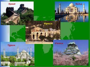 Китай Индия Турция Израиль Япония
