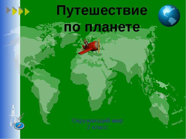 Окружающий мир 2 класс Путешествие по планете