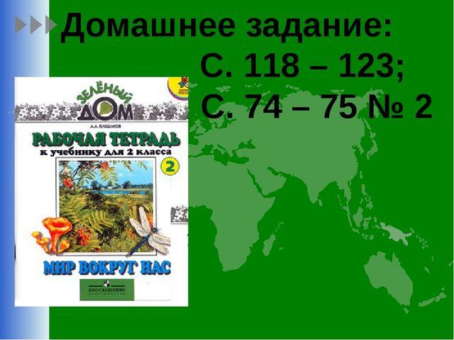 Домашнее задание: С. 118 – 123; С. 74 – 75 № 2