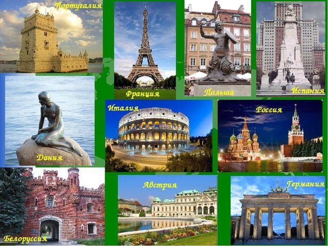 Португалия Испания Франция Германия Дания Россия Италия Польша Белоруссия Авс...