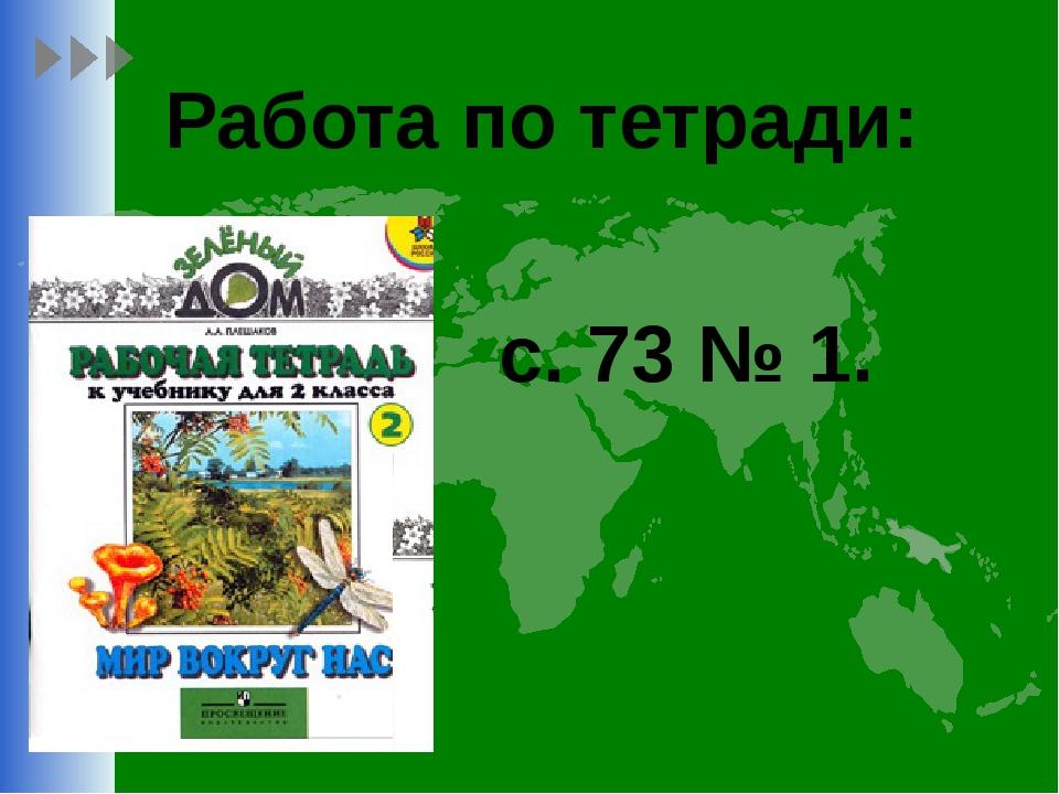 Работа по тетради: с. 73 № 1.