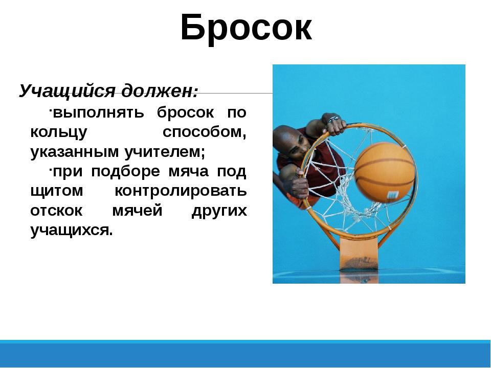 Бросок Учащийся должен: выполнять бросок по кольцу способом, указанным учител...