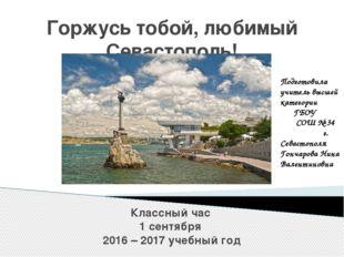 Горжусь тобой, любимый Севастополь! Классный час 1 сентября 2016 – 2017 учебн