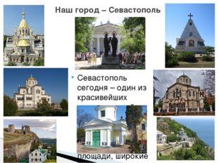 Севастополь сегодня – один из красивейших городов нашей страны: златоглавые с