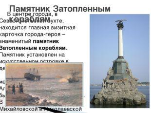 В центре города, в Севастопольской бухте, находится главная визитная карточк