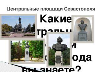 - Какие центральные площади нашего города вы знаете? площадь М.П. Лазарева пл