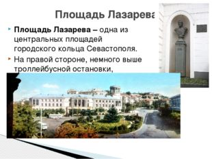 Площадь Лазарева – одна из центральных площадей городского кольца Севастополя