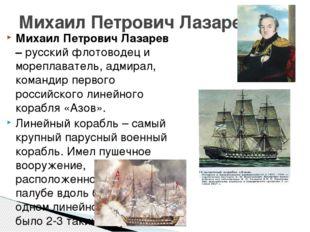 Михаил Петрович Лазарев – русский флотоводец и мореплаватель, адмирал, команд