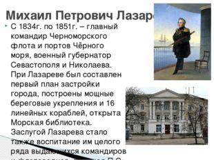 С 1834г. по 1851г. – главный командир Черноморского флота и портов Чёрного мо