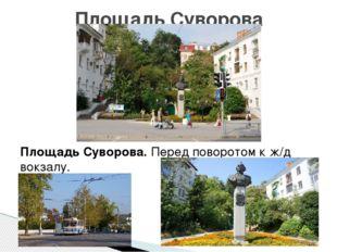 Площадь Суворова. Перед поворотом к ж/д вокзалу. Площадь Суворова