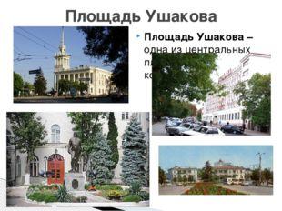 Площадь Ушакова – одна из центральных площадей городского кольца Севастополя.
