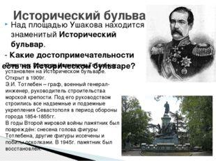 Над площадью Ушакова находится знаменитый Исторический бульвар. - Какие досто