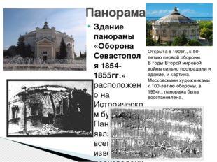 Здание панорамы «Оборона Севастополя 1854-1855гг.» расположено на Историческо