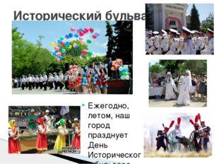 Ежегодно, летом, наш город празднует День Исторического бульвара. Жители Сева