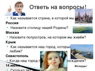 Как называется страна, в которой мы живём? Россия Назовите столицу нашей Род