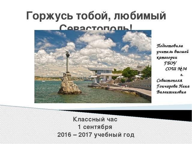 Горжусь тобой, любимый Севастополь! Классный час 1 сентября 2016 – 2017 учебн...