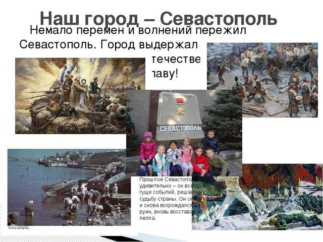 Немало перемен и волнений пережил Севастополь. Город выдержал две обороны в...
