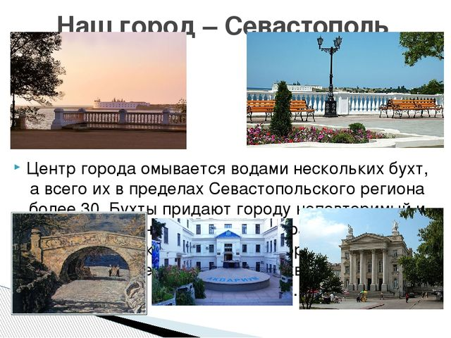 Центр города омывается водами нескольких бухт, а всего их в пределах Севастоп...