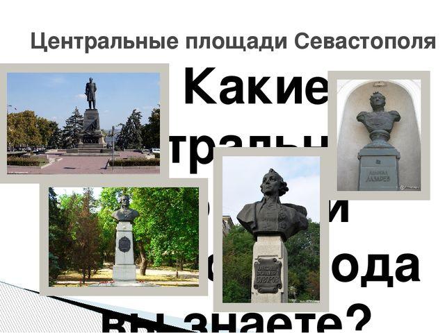 - Какие центральные площади нашего города вы знаете? площадь М.П. Лазарева пл...