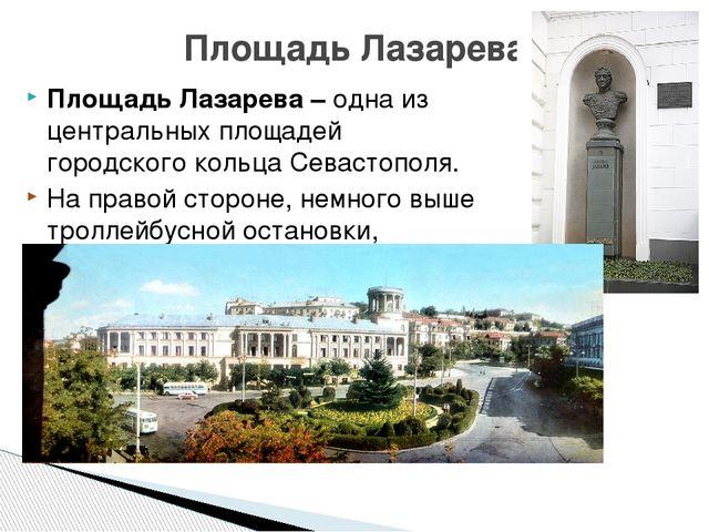Площадь Лазарева – одна из центральных площадей городского кольца Севастополя...