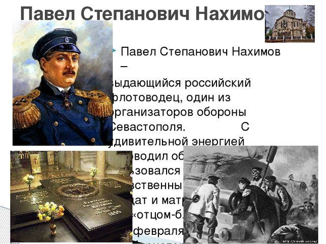 Павел Степанович Нахимов – выдающийся российский флотоводец, один из организ...