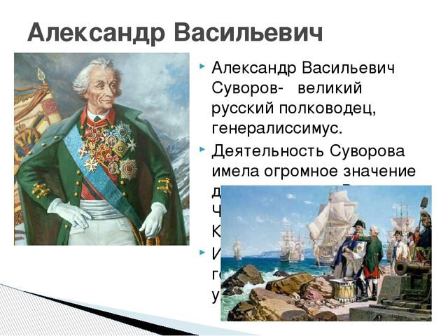 Александр Васильевич Суворов- великий русский полководец, генералиссимус. Де...