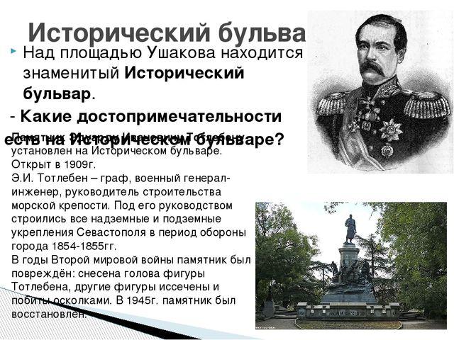 Над площадью Ушакова находится знаменитый Исторический бульвар. - Какие досто...