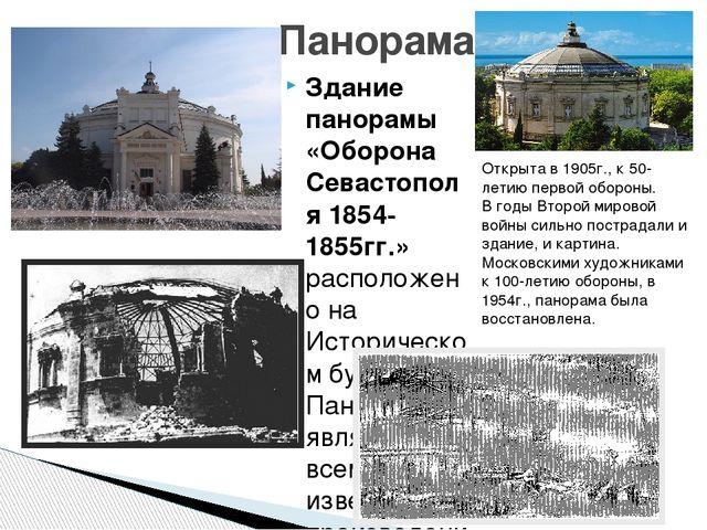 Здание панорамы «Оборона Севастополя 1854-1855гг.» расположено на Историческо...