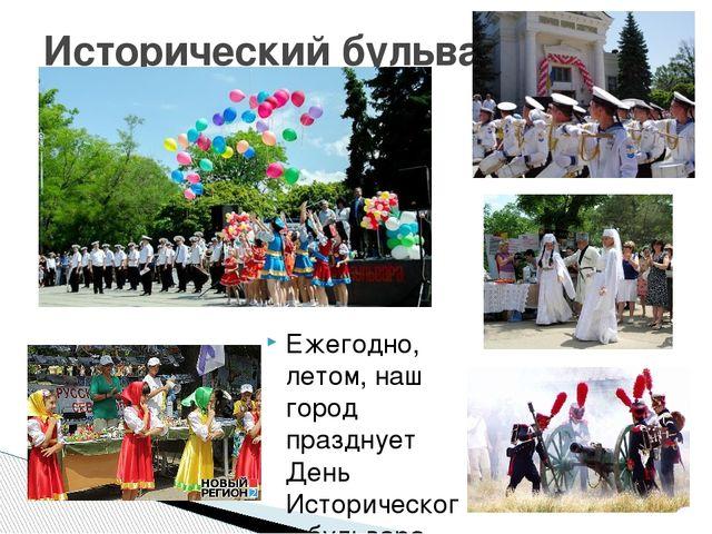 Ежегодно, летом, наш город празднует День Исторического бульвара. Жители Сева...