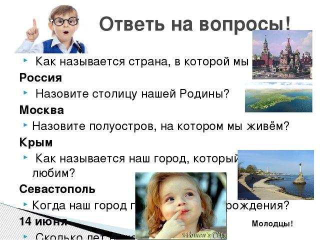 Как называется страна, в которой мы живём? Россия Назовите столицу нашей Род...
