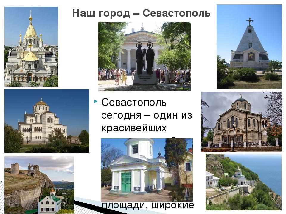 Севастополь сегодня – один из красивейших городов нашей страны: златоглавые с...