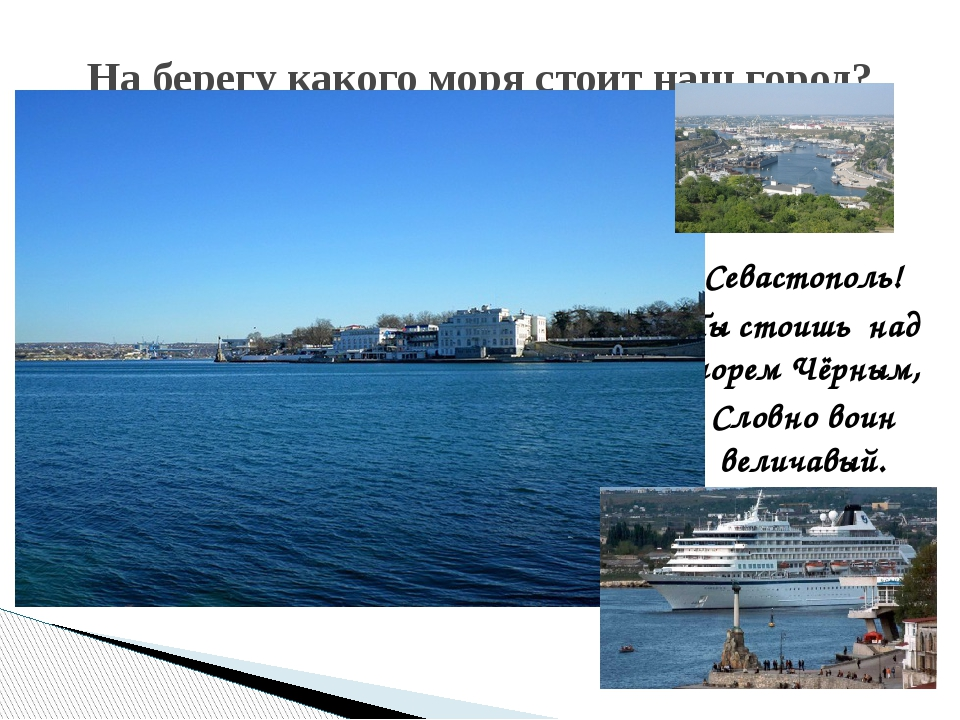 Севастополь! Ты стоишь над морем Чёрным, Словно воин величавый. На берегу как...